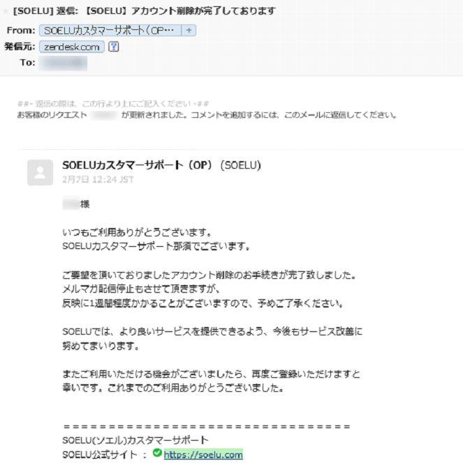 オンラインヨガ・ソエル_退会・解約方法03_退会完了メール