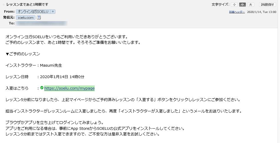 オンラインヨガ・ソエル_レッスン1時間前のリマインドメール