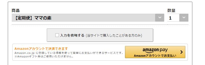 ママの素 アマゾンアカウントで支払い可能