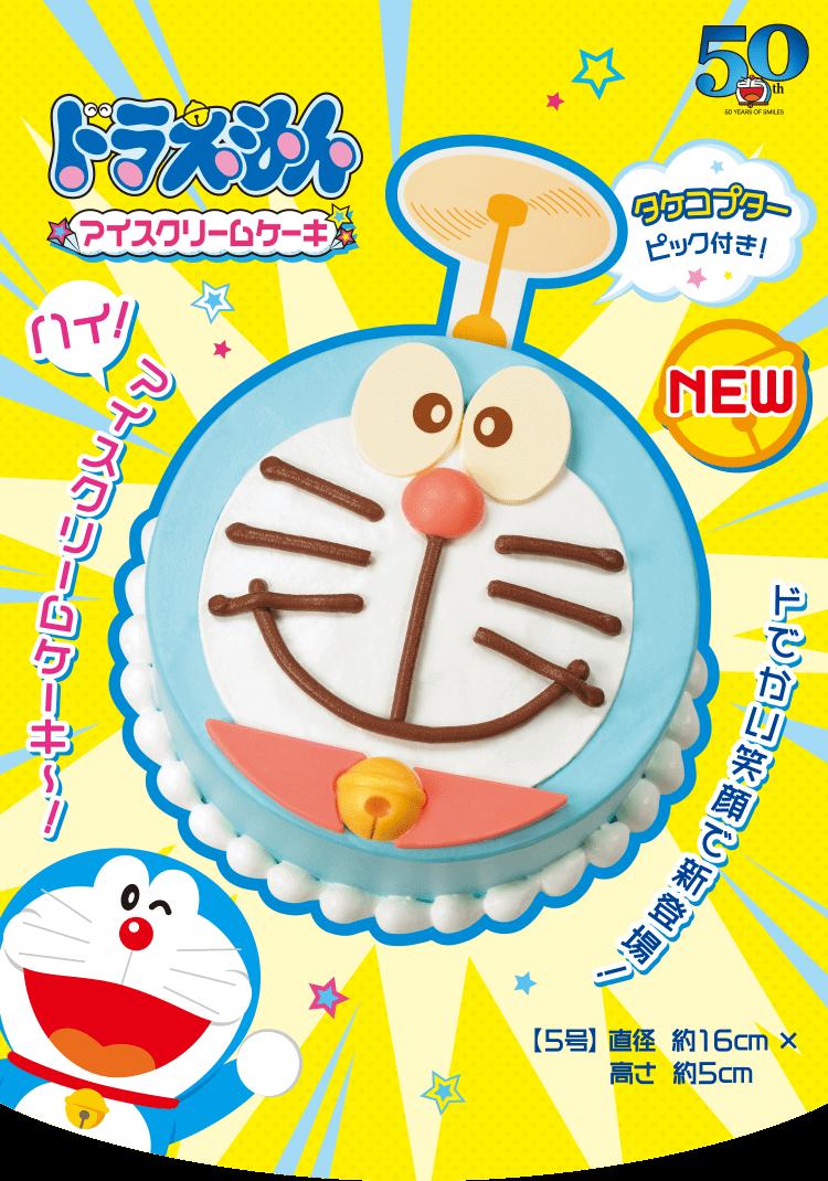 「サーティワンアイスクリーム」のドラえもんケーキ