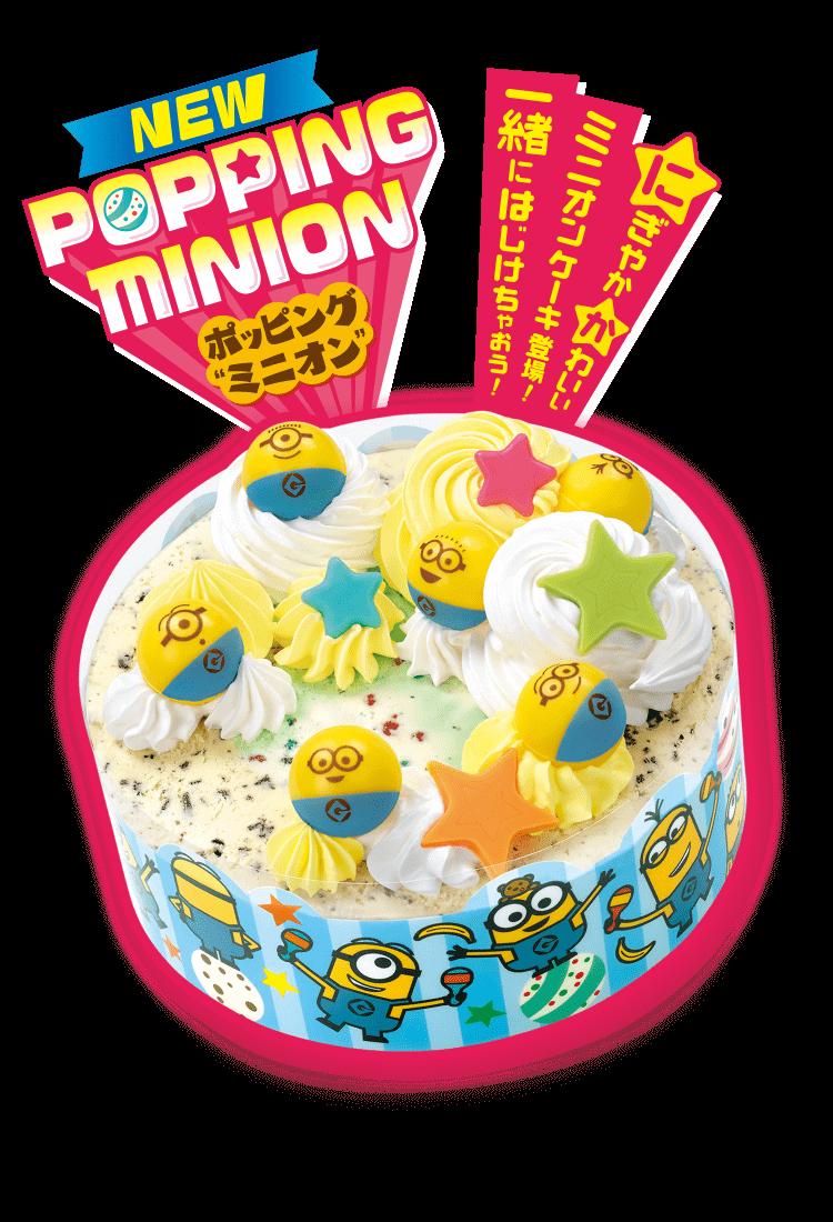 「サーティワンアイスクリーム」のミニオンケーキ