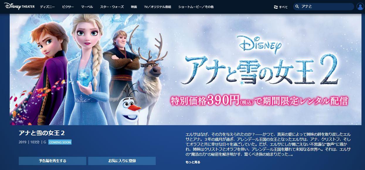 アナ雪2はディズニーデラックスで配信される予定