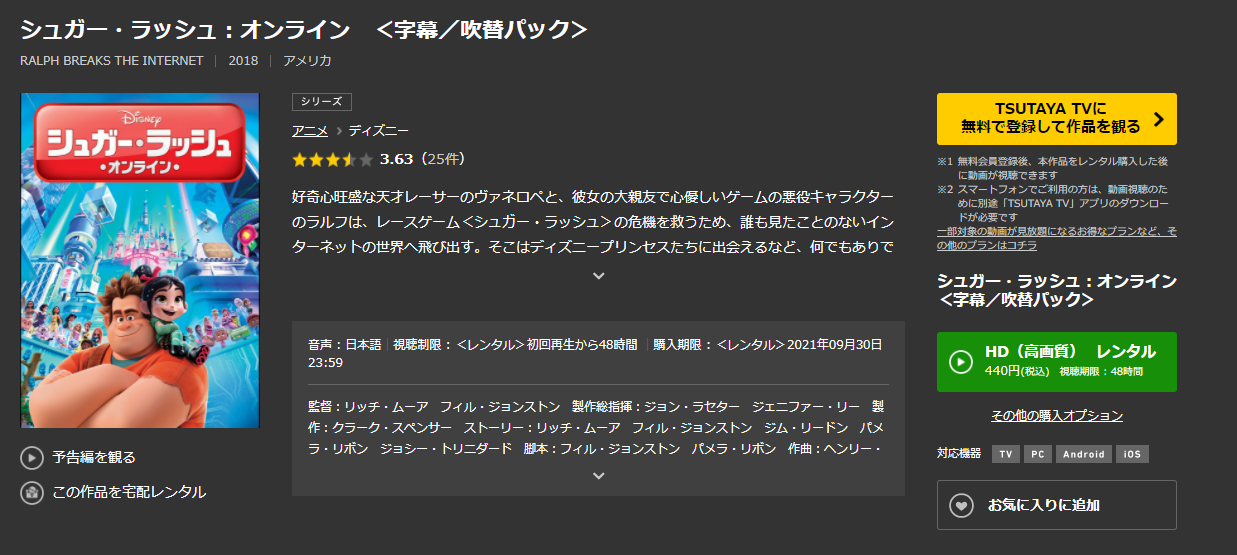 「TSUTAYA TV」ではシュガーラッシュ・オンラインが配信中