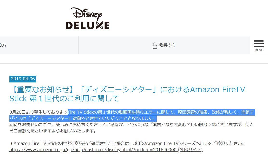 ディズニーデラックスはFireTV Stick第1世代非対応_20200419