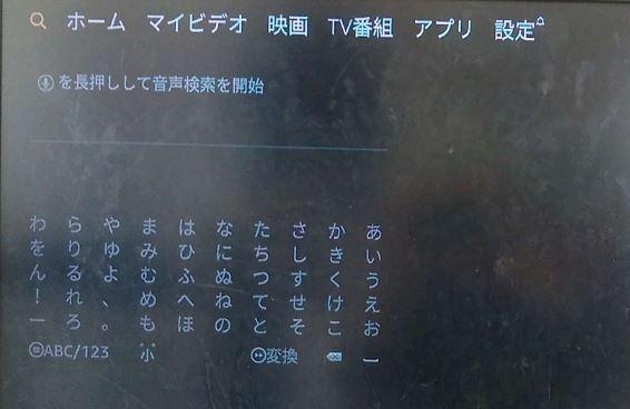 02.ディズニーデラックス_TVで見る方法02.検索画面