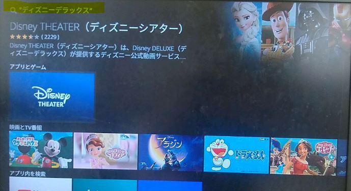 05ディズニーデラックス_TVで見る方法05.ディズニーデラックスで検索した結果ディズニーシアターが出る