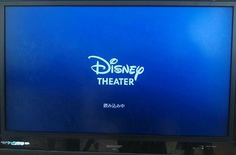 08ディズニーデラックス_TVで見る方法08.ディズニーシアター開いた後の読込中表示