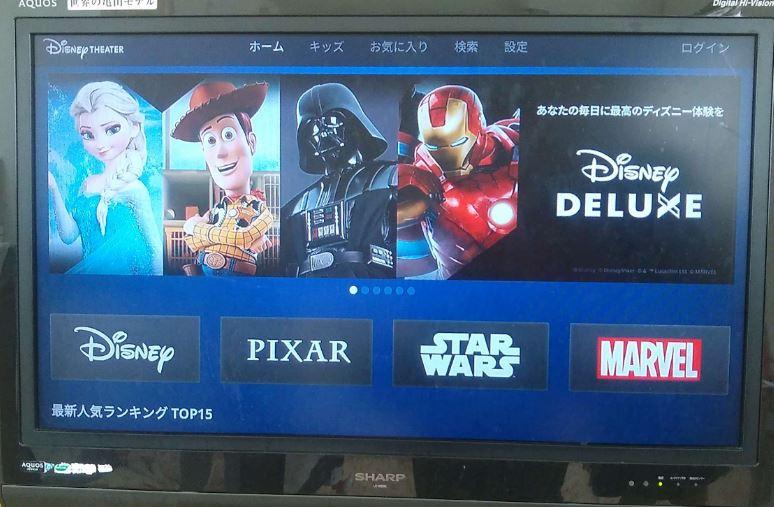 09ディズニーデラックス_TVで見る方法09.ディズニーシアターページになった状態