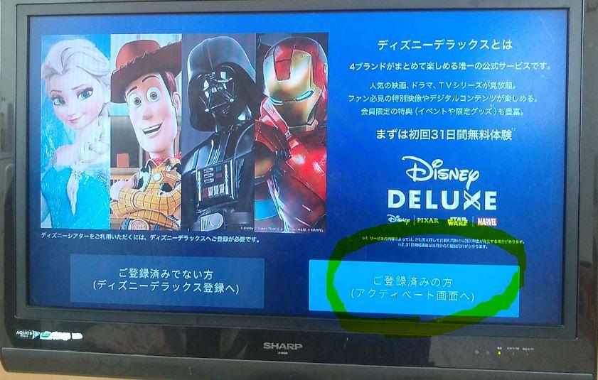 11ディズニーデラックス_TVで見る方法11.ディズニーデラックス登録済みの方を選択