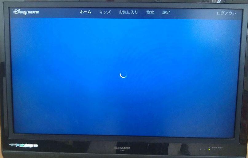 30ディズニーデラックス_TVで見る方法30.ディズニーシアターQRコード読み取り後