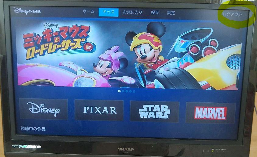 ディズニーデラックス_TVで見る方法31.ディズニーシアターにログインできた状態