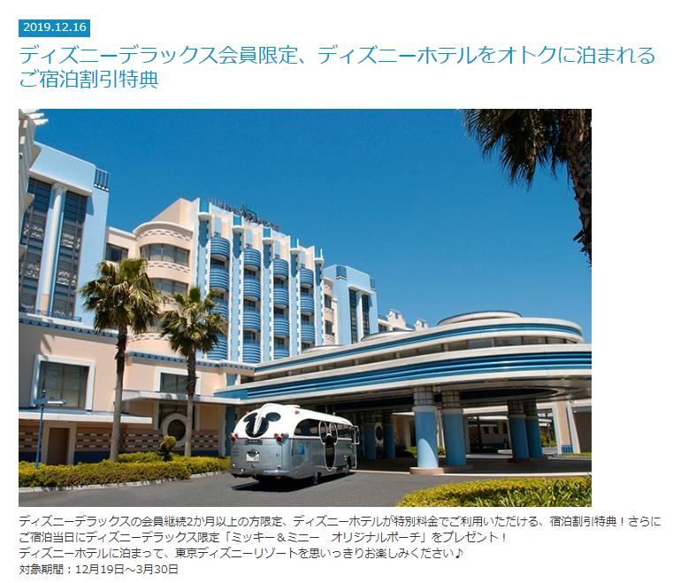ディズニーデラックはディズニーホテルもお得に利用可能