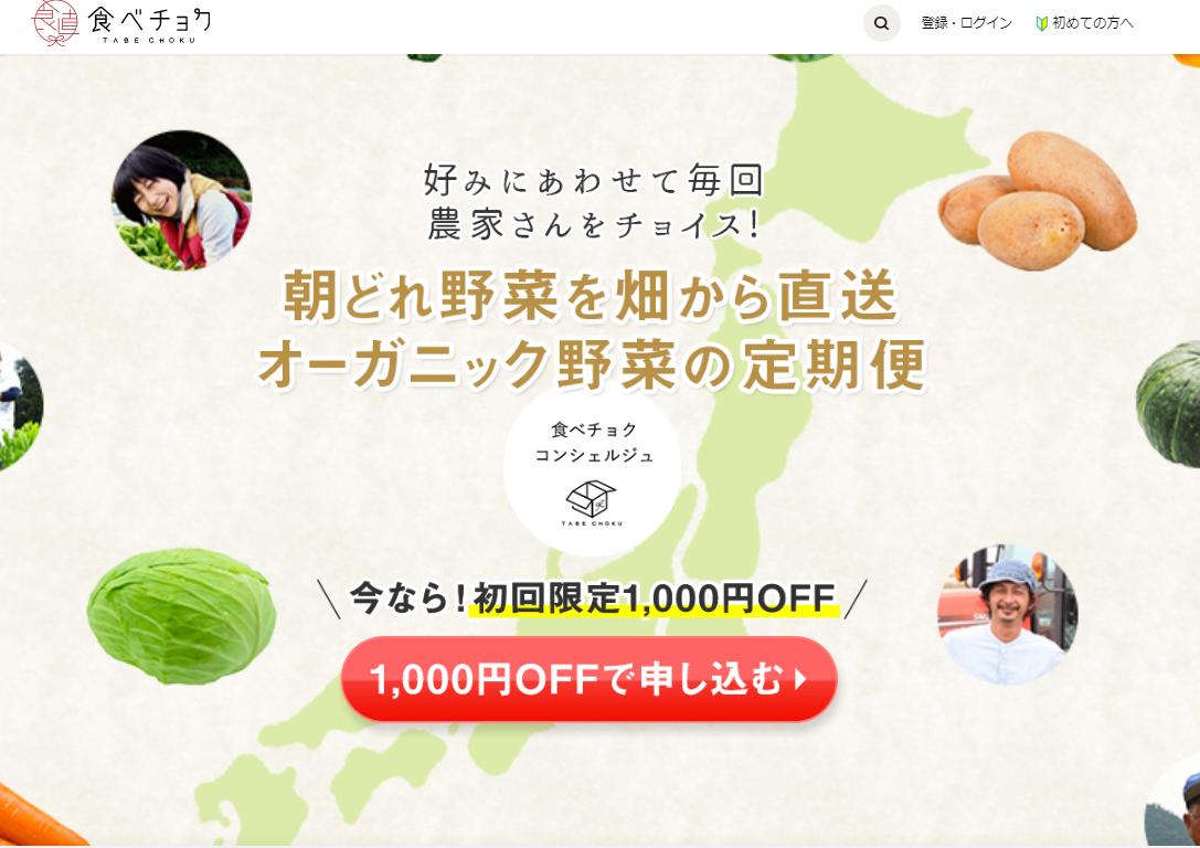 食べチョクコンシェルジュ オーガニック野菜の宅配サービス