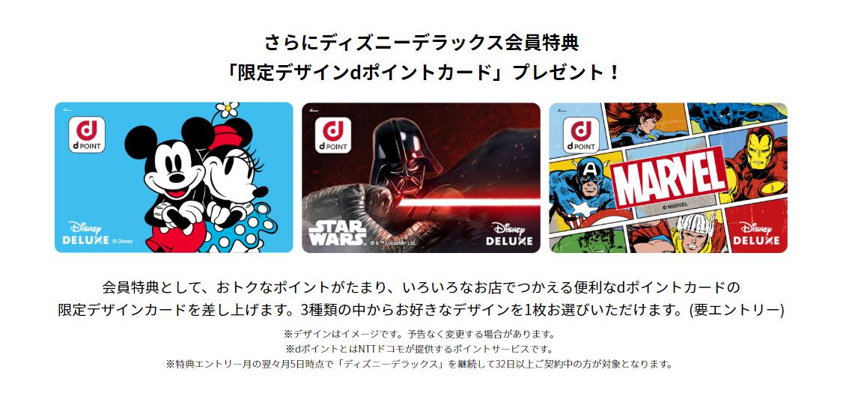 ディズニーデラックス 今ならオリジナルデザインのdポイントカードをプレゼント