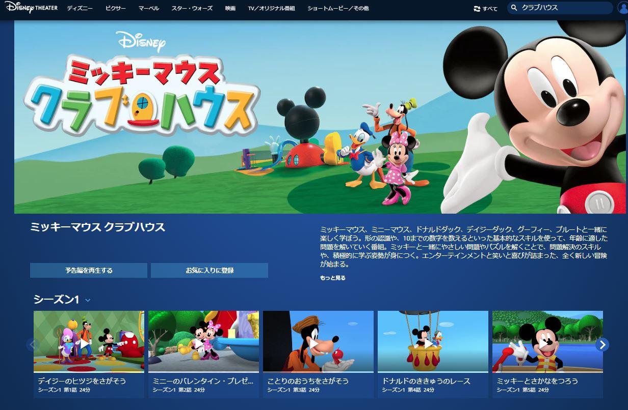 ミッキーマウスクラブハウスはディズニーデラックスで視聴できる