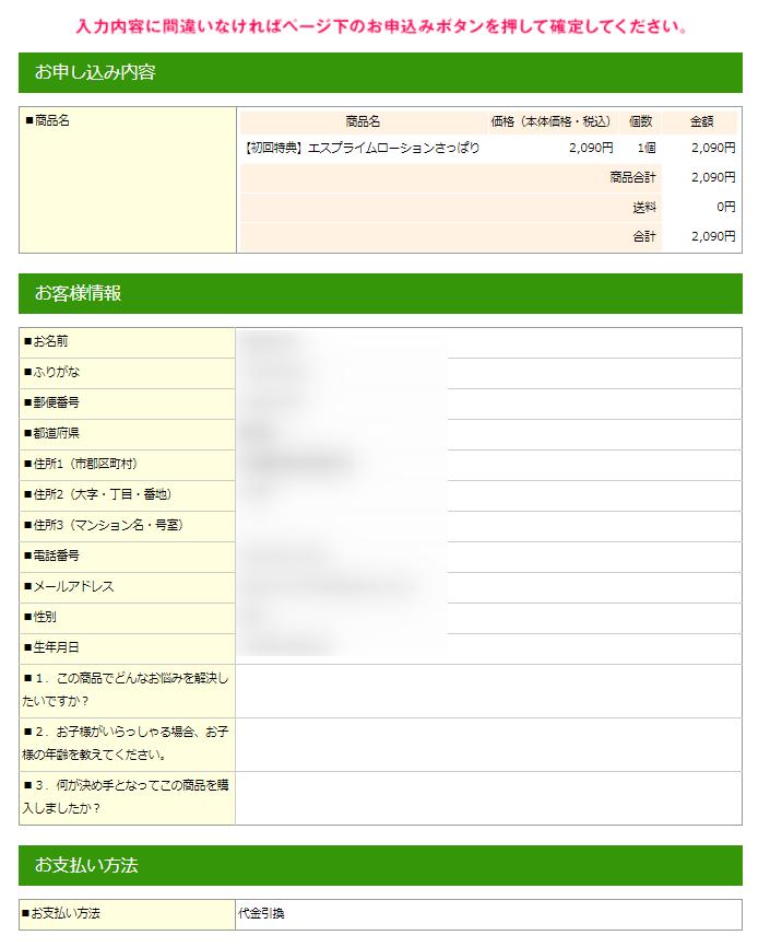 「エスプライムローション」申し込み内容確認画面