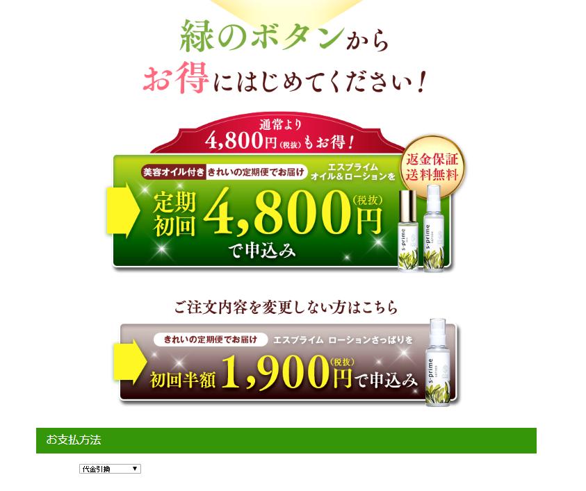 産後スキンケア「エスプライムローション」 初回4,800円の定期便で申し込み