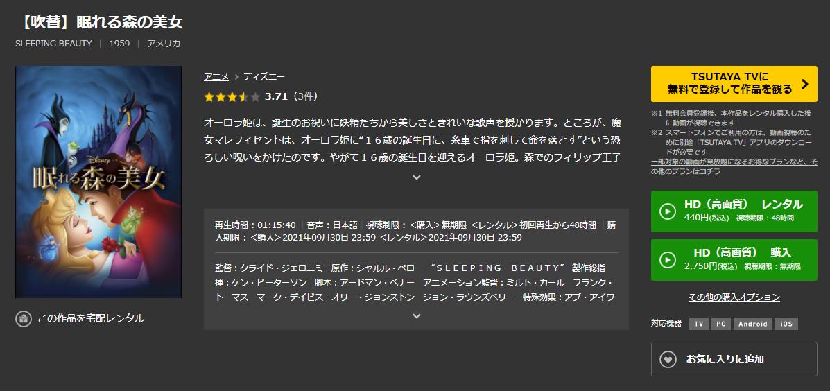 「TSUTAYA TV」では眠れる森の美女が配信中