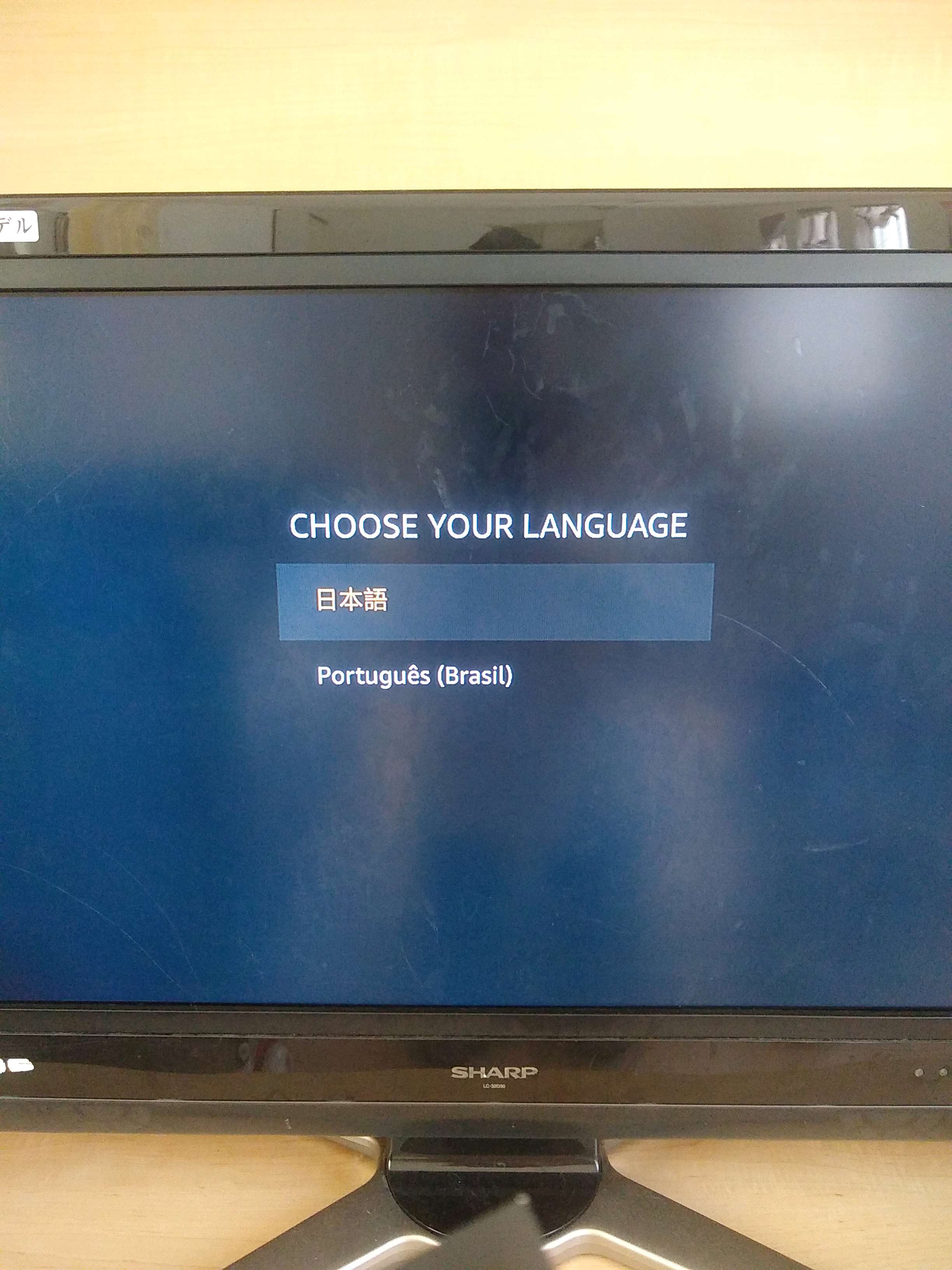 07.Fire TV Stick_テレビ画面で日本語選択