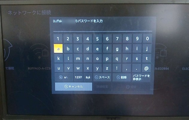 09.Fire TV Stick_テレビ画面_ネットワークのパスワード入力