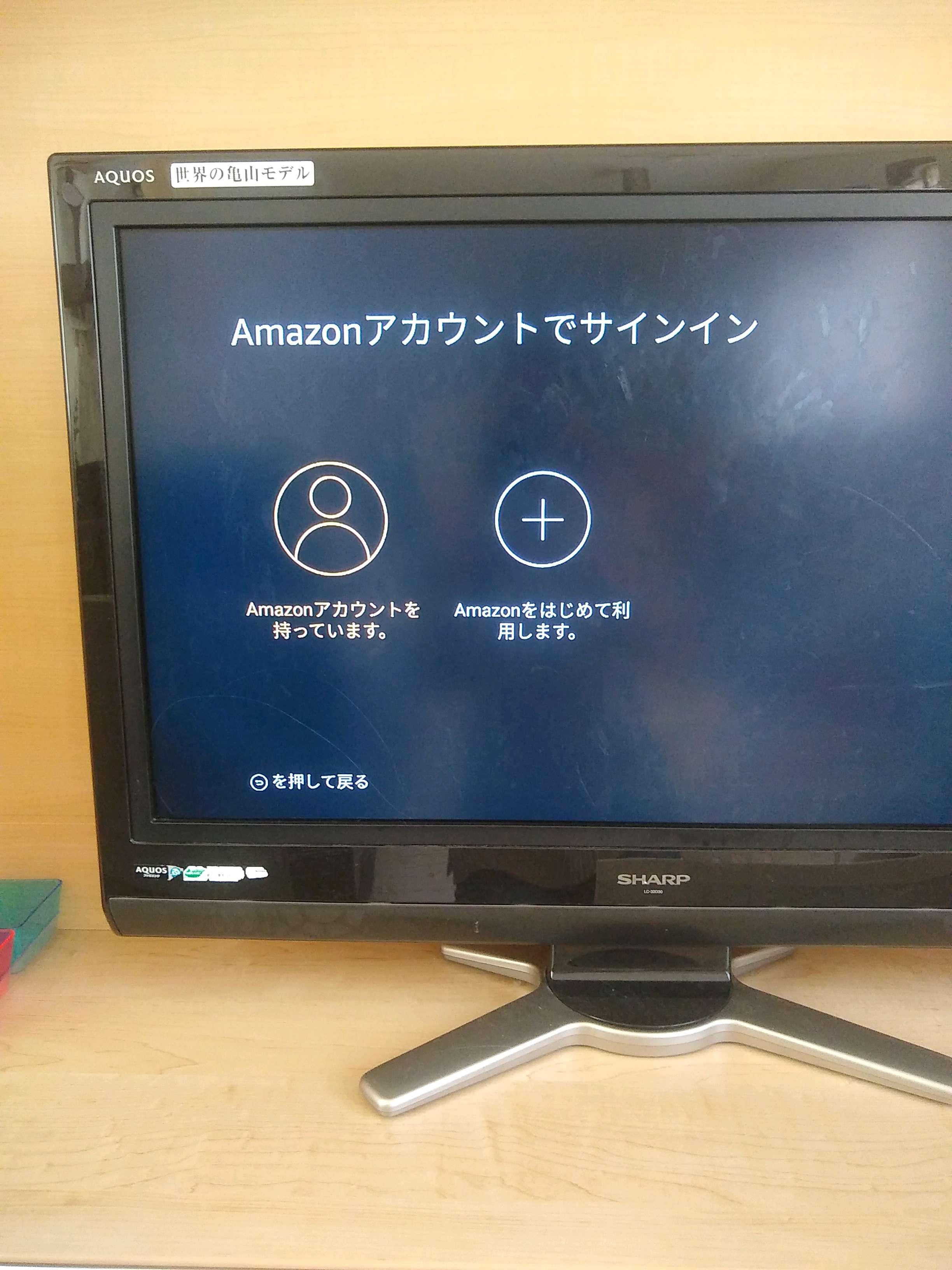 11.Fire TV Stick_ネットワーク接続後アマゾンアカウントサインイン