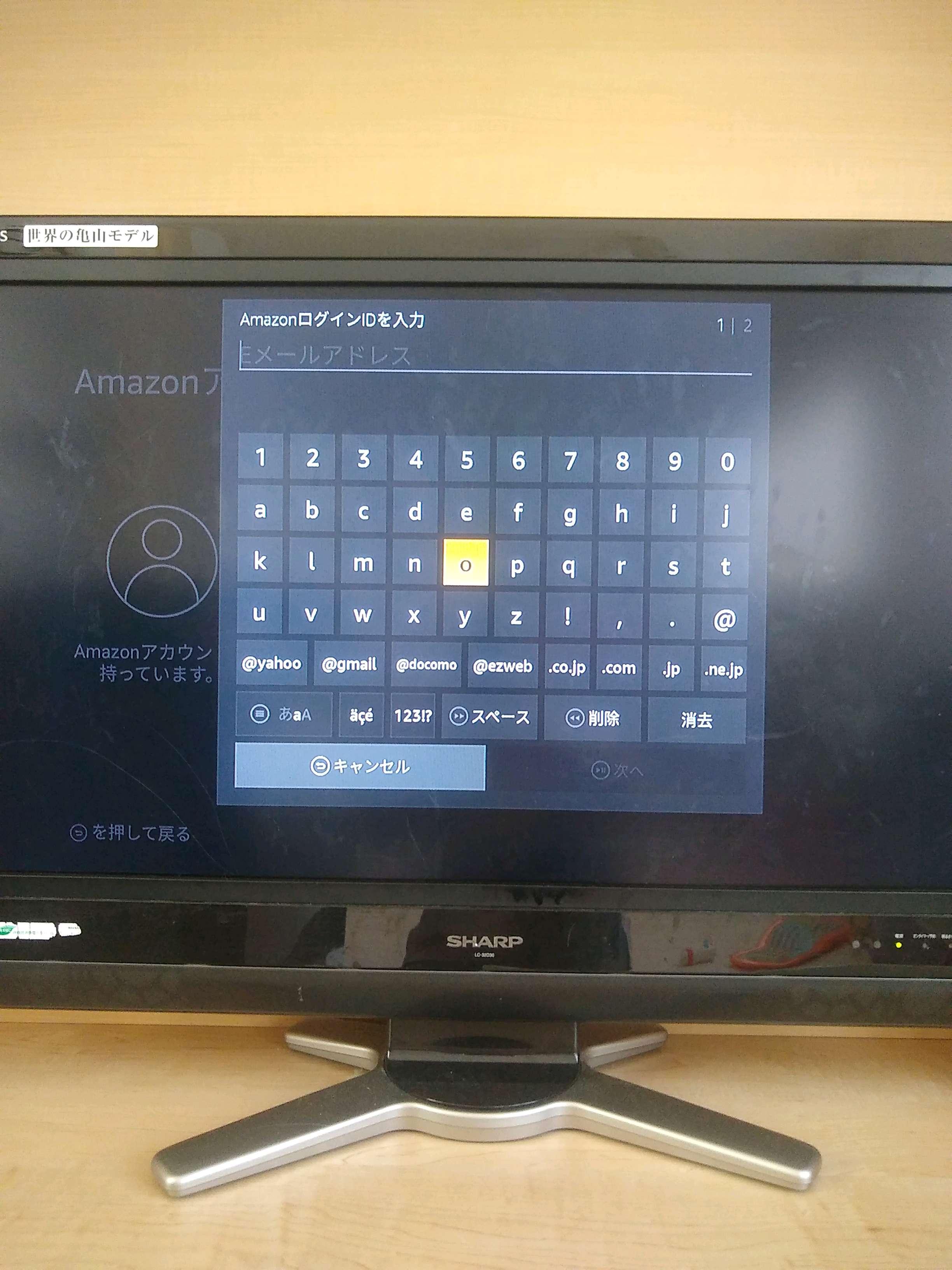 12.Fire TV Stick_アマゾンアカウントサインイン情報入力