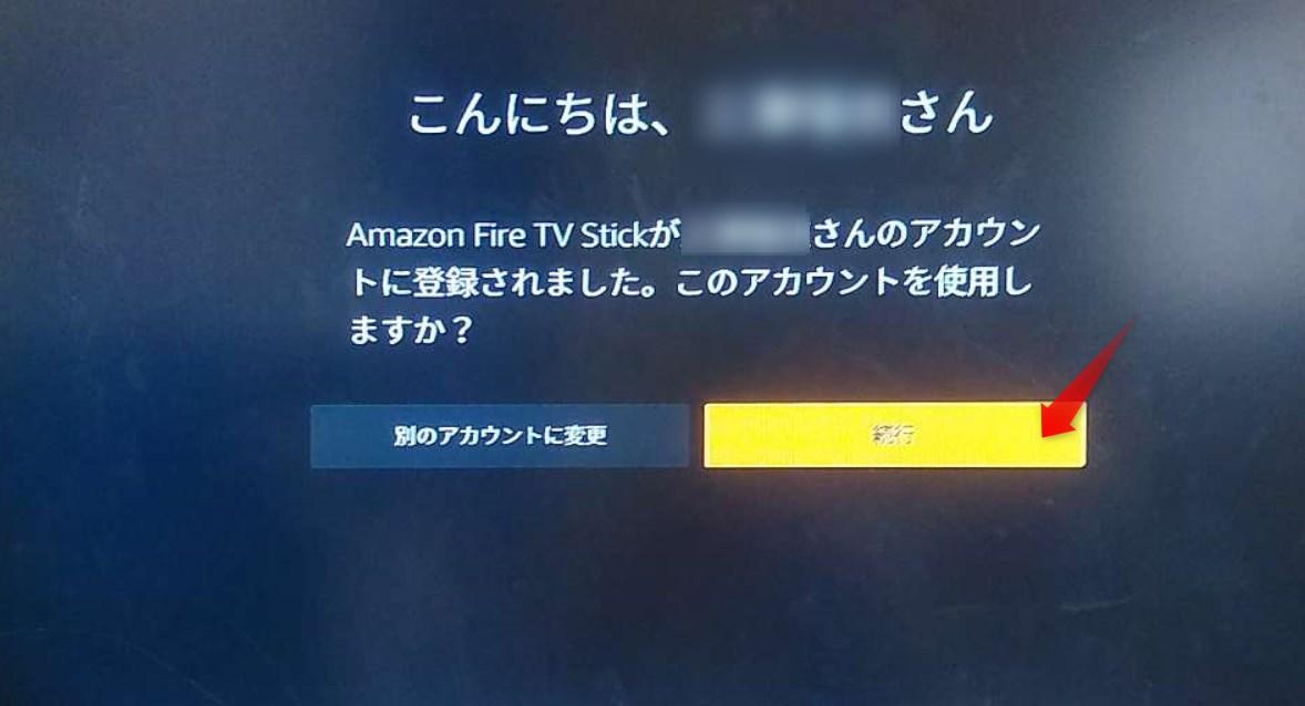 14.Fire TV Stick_アマゾンFire TVへ登録完了画面