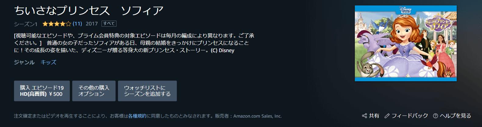 Amazonでは小さなプリンセス・ソフィアが配信中