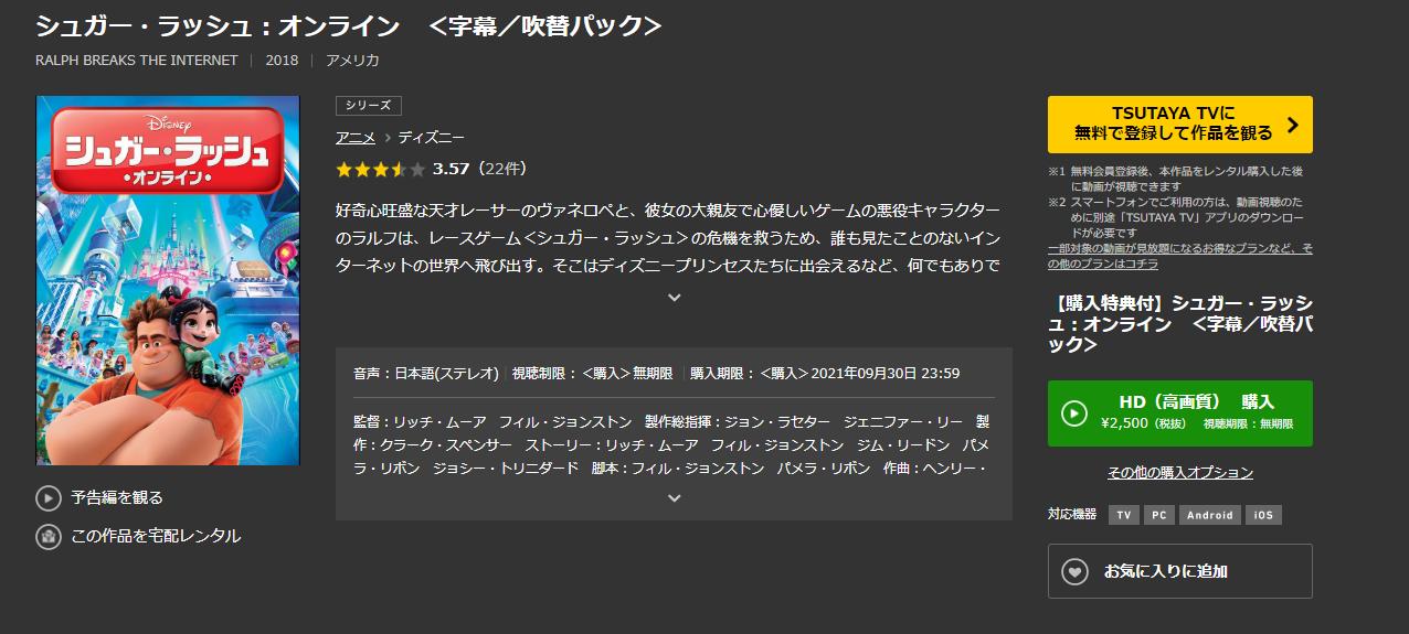 TSUTAYA TVではシュガーラッシュオンラインが配信中
