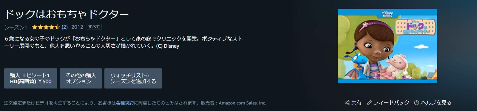 Amazonではドックとおもちゃドクターが配信中