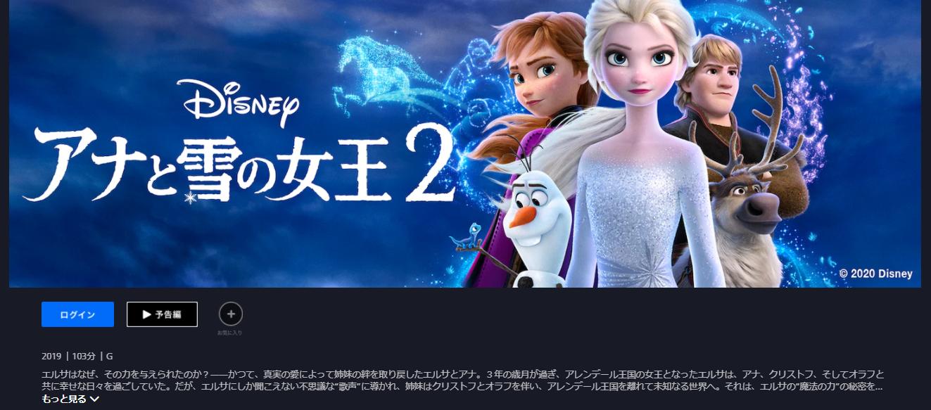 「ディズニープラス」ではアナと雪の女王2が配信中