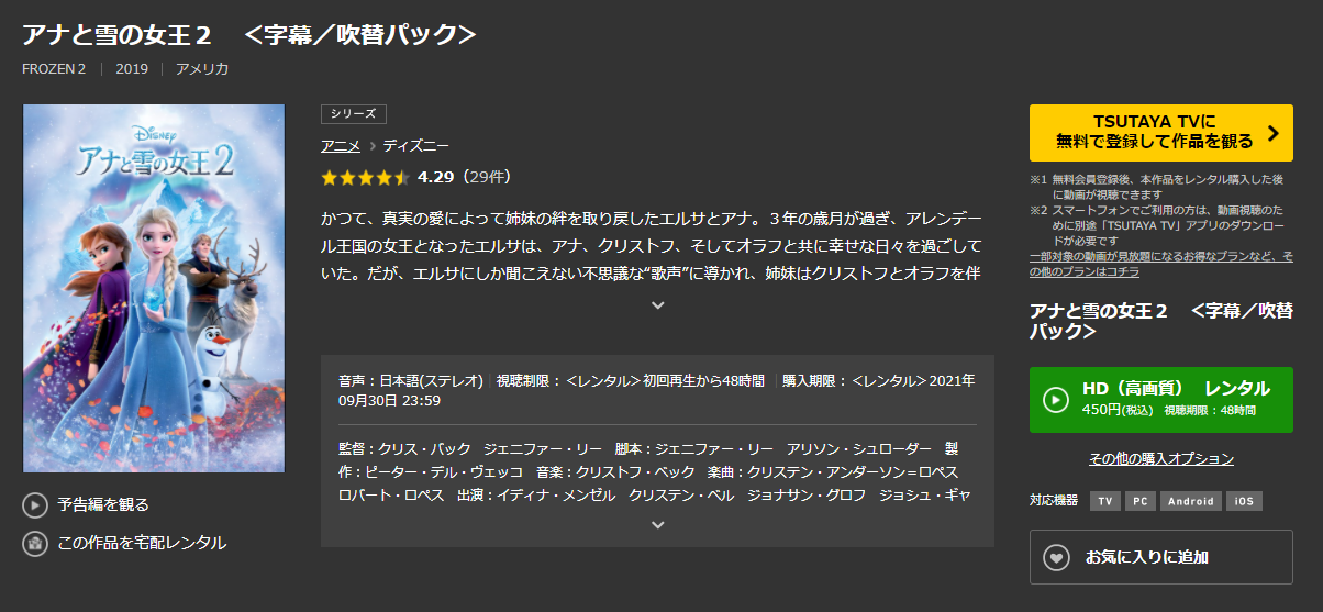 「TSUTAYA TV」ではアナと雪の女王2が配信中