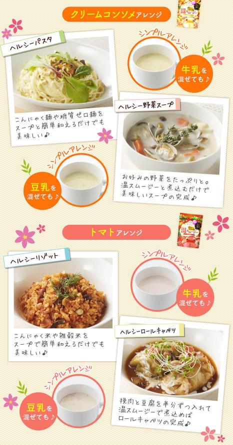 温スムージーのアレンジレシピ3