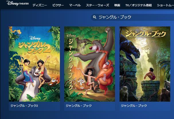 ディズニーデラックスで視聴できるジャングル・ブック見放題作