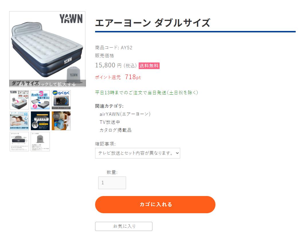 「エアーヨーン」は公式サイトでの購入がお得