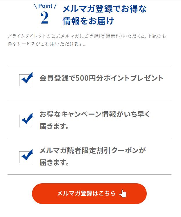 「プライムダイレクト」はメルマガ登録することで特典を受けることが可能