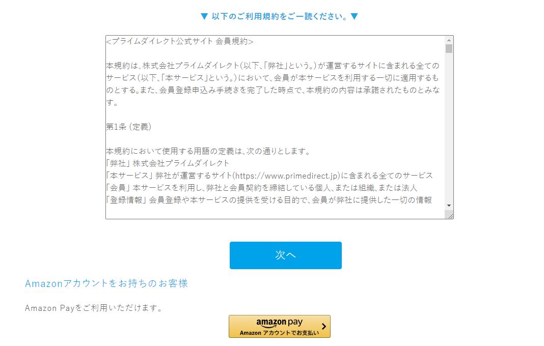 「エアーヨーン」個人情報情報入力画面