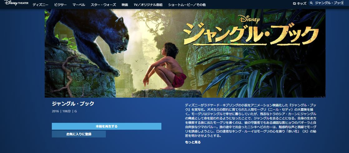 ディズニーデラックスでは実写版 ジャングル・ブックが配信中