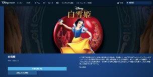 白雪姫はディズニーデラックスで視聴できる
