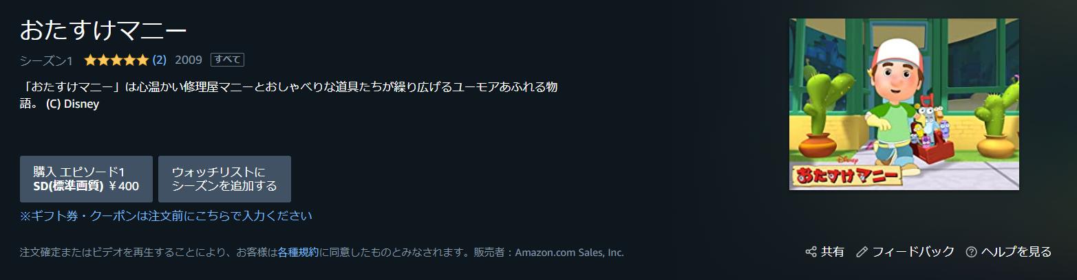 Amazonではおたすけマニーが配信中