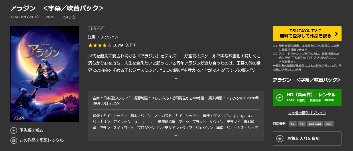 TSUTAYAでは実写版 アラジンが配信中