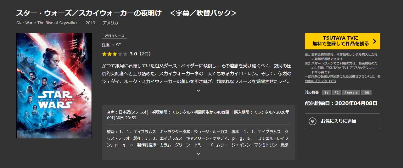 TSUTAYA TVでは4/8~スターウォーズ エピソード9が配信予定
