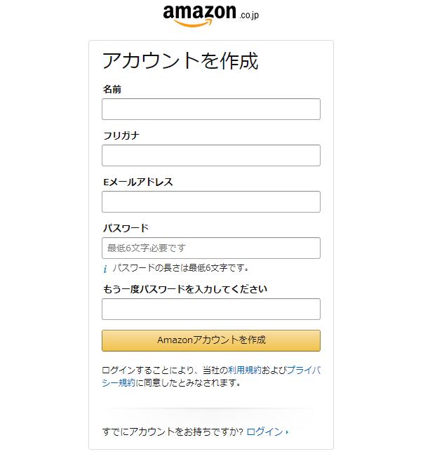 Amazon新規アカウント登録