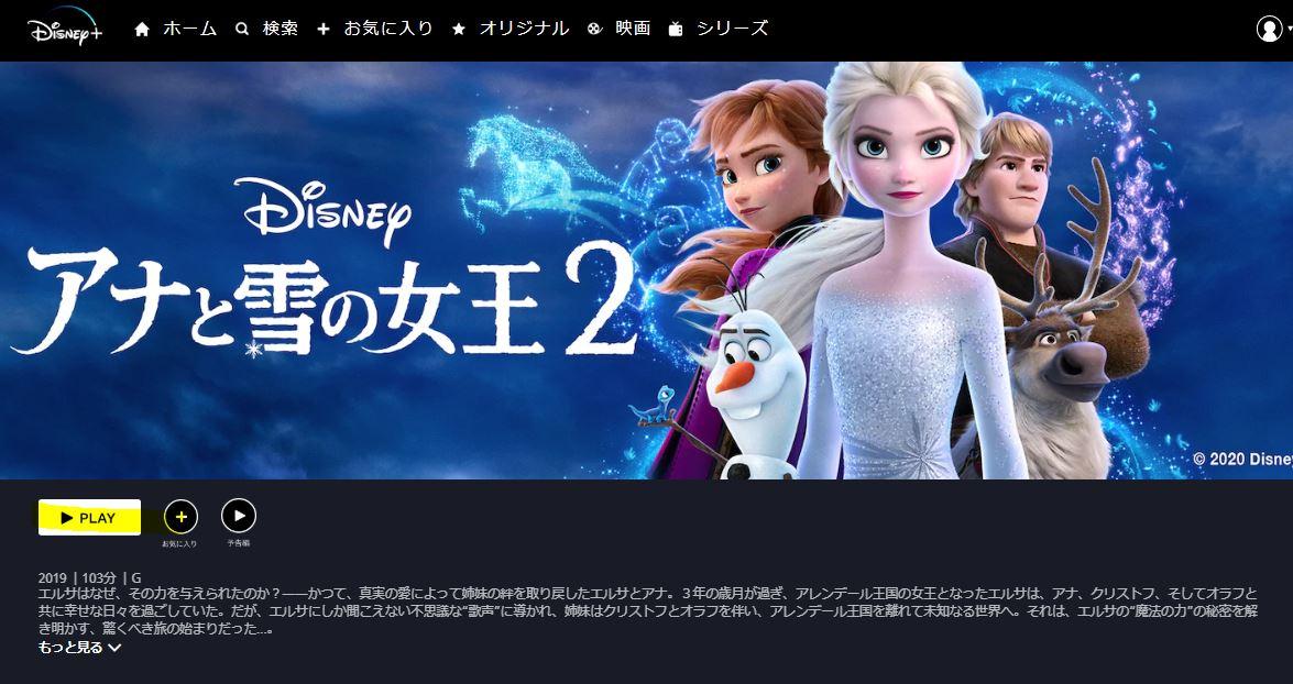 アナ雪2はディズニープラスで見放題作品