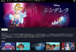 ディズニーアニメシンデレラはディズニープラスで見放題作品