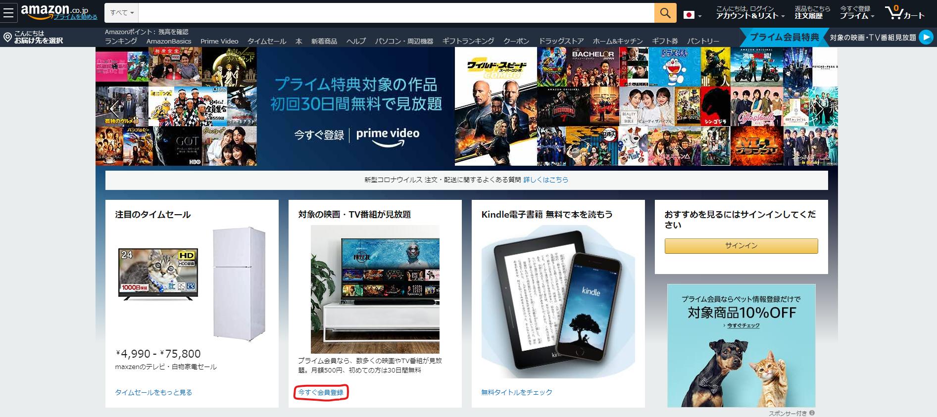 「アマゾン」トップ画面