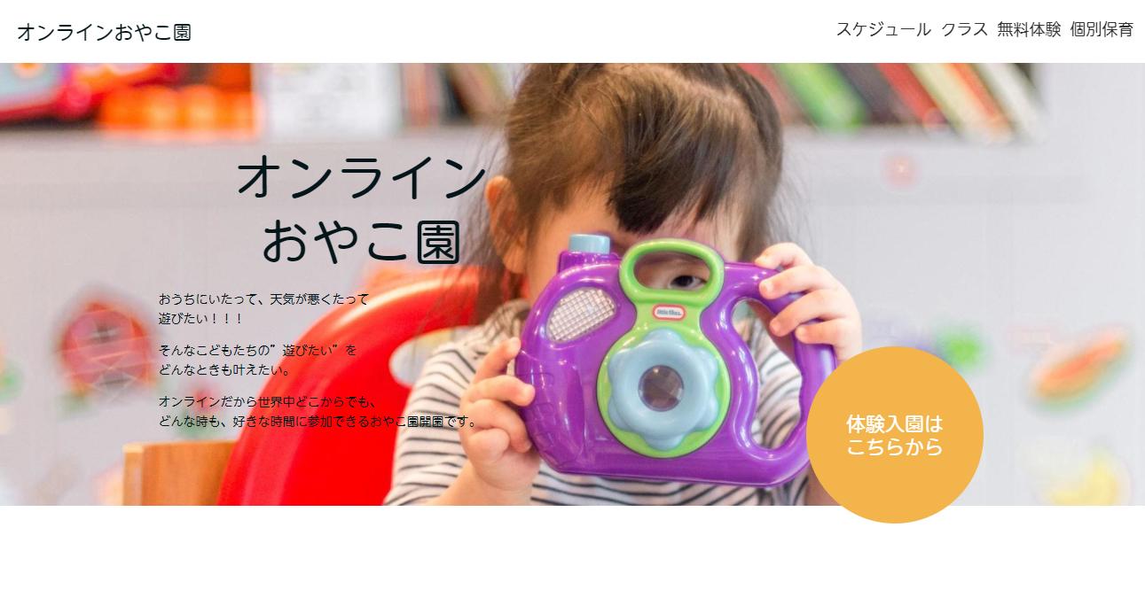 「オンラインおやこ園」公式サイトトップ画面