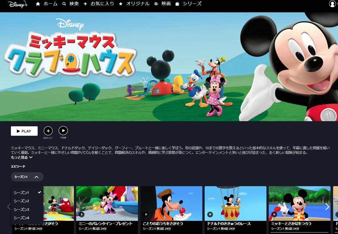 ミッキーマウスクラブハウスはディズニープラスで見放題作品