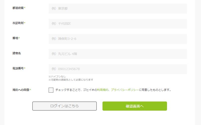 「ゴヒイキ」ユーザー会員登録画面2
