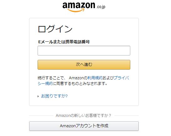 アマゾンログイン画面